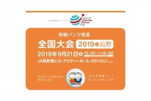 2019全国大会WMDD用バナー