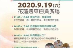 2020_花蓮WMDD宣導海報公告sssss